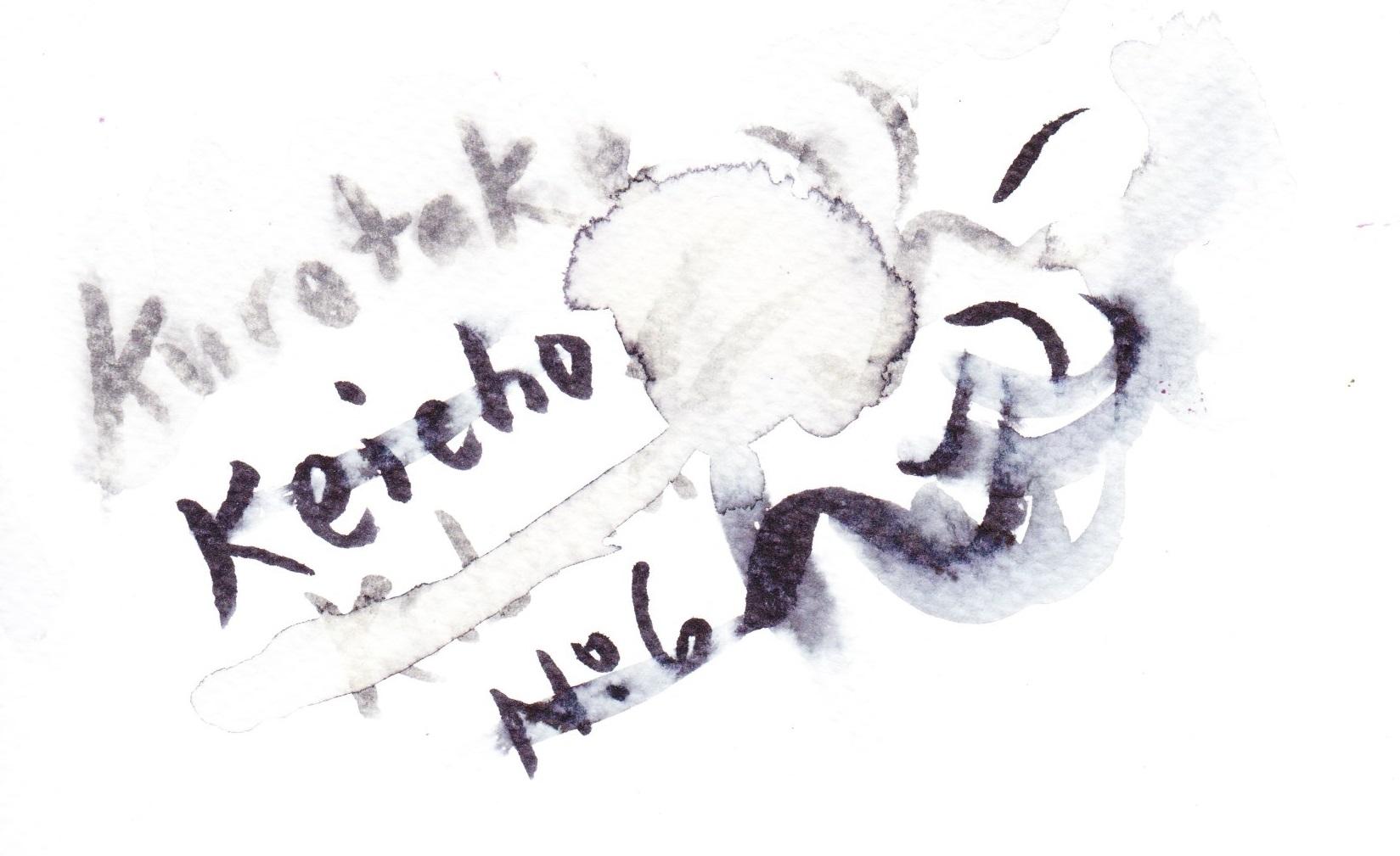 Kuretake Keicho Kabura 'No.6' Fude Pen dilute on cold pressed paper